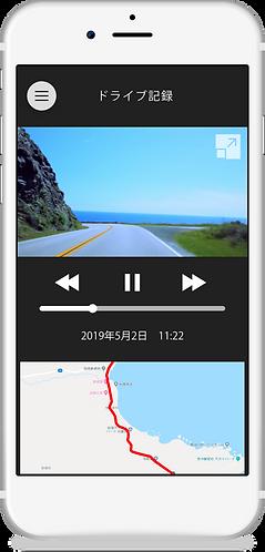 PyreneeDrive App