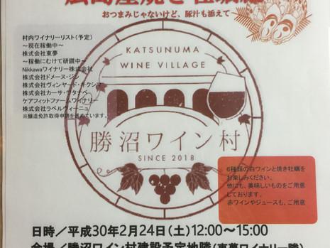 勝沼ワイン村試飲会 広島産牡蠣と楽しむ会