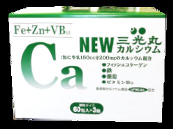 三光丸カルシウム
