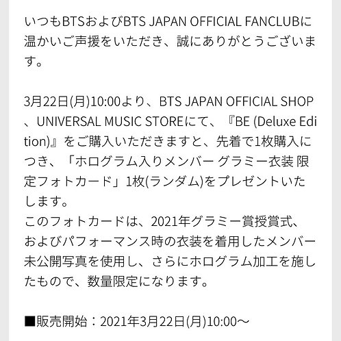 [ Group Order INA🇮🇩 ] Japan Store🇯🇵 - Album BTS - BE (Deluxe Edition) Specia