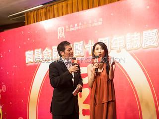 富昌金融集團十周年誌慶