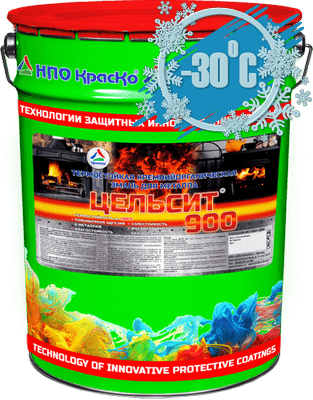 ЦЕЛЬСИТ-900