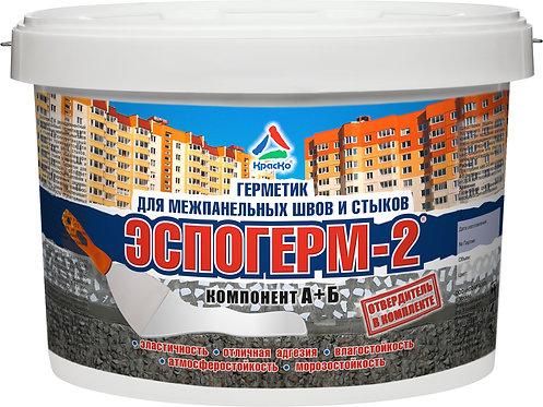 ЭСПОГЕРМ-2