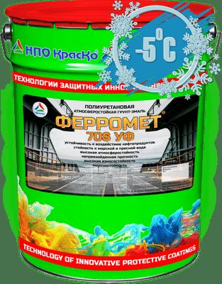 Ферромет 70S (УФ)