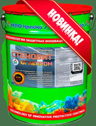 Стеновит ОгнеПром