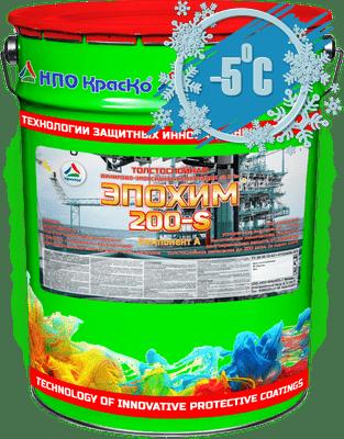 Эпохим 200-S