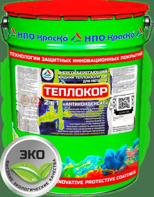 """ТЕПЛОКОР 2 в 1 """"Антиконденсат"""""""