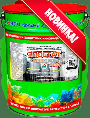 Эпостат Пищепром-300S
