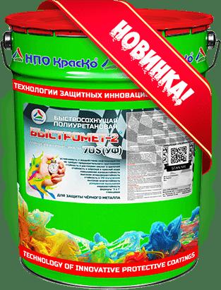 Быстромет-2 70S (УФ)