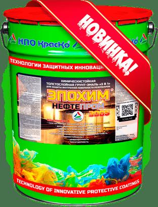 Эпохим Нефтепром-300S