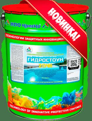 Гидростоун 2 (УФ)