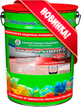 ПОЛИМЕРСТОУН-1 S80