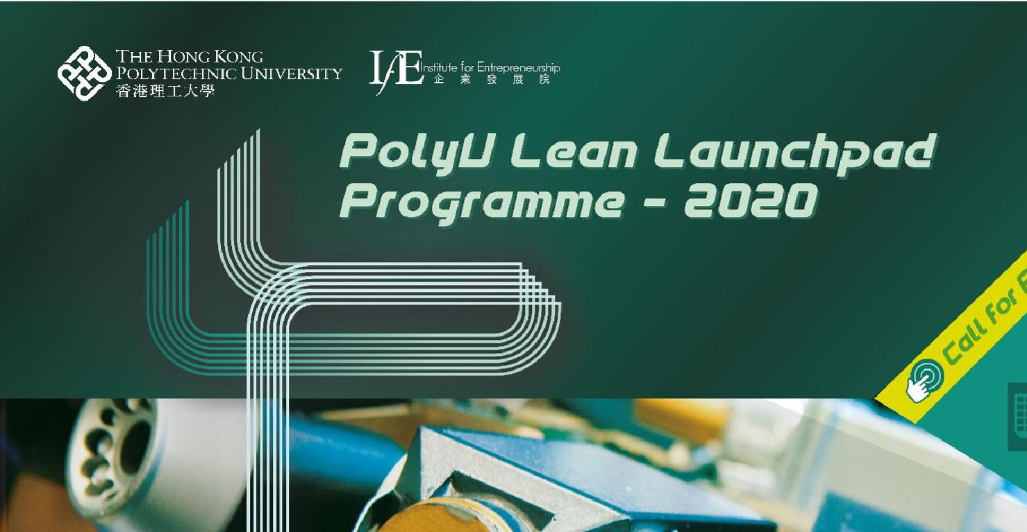 Awardee of PolyU Lean LaunchPad Programme