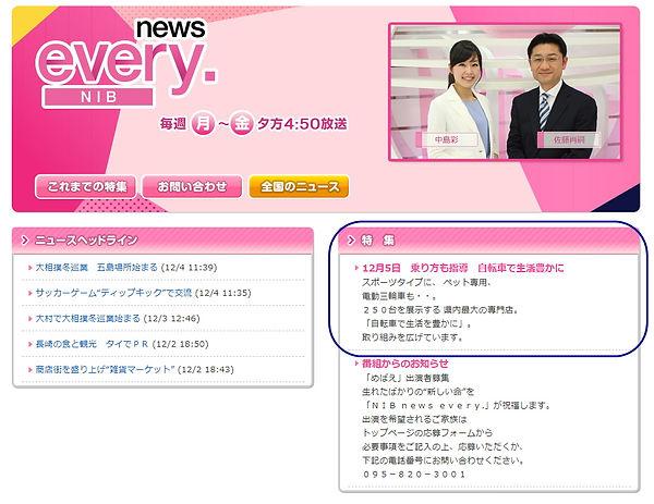 NIB長崎国際テレビで自転車生活課ゆうが特集されました!