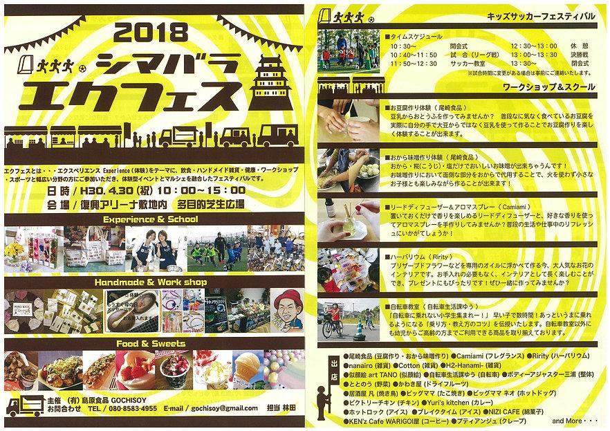 2018/4/30イベント参加