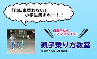 自転車乗り方教室,自転車に乗れない子ども集まれ!