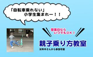 運動嫌いを治すきっかけに『自転車乗り方教室』
