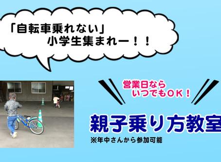 春休みは連日盛況「親子自転車教室」営業日はいつでもOK♪♪