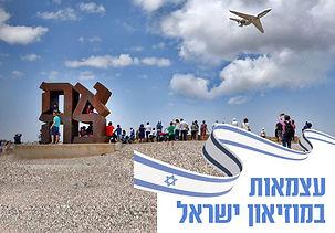 Musée Israel.jpg