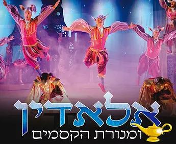 Aladin et la lampe merveilleuse : 5 - 9 ans