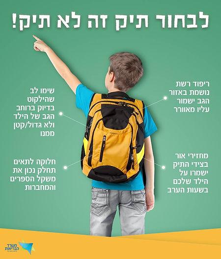 school-bag.jpg