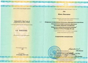 Diploma Allergology and Immunology_V1.jp