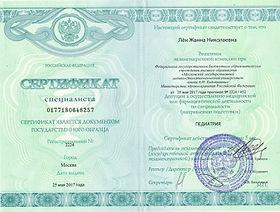 Certificate of Pediatrics_V1.jpg