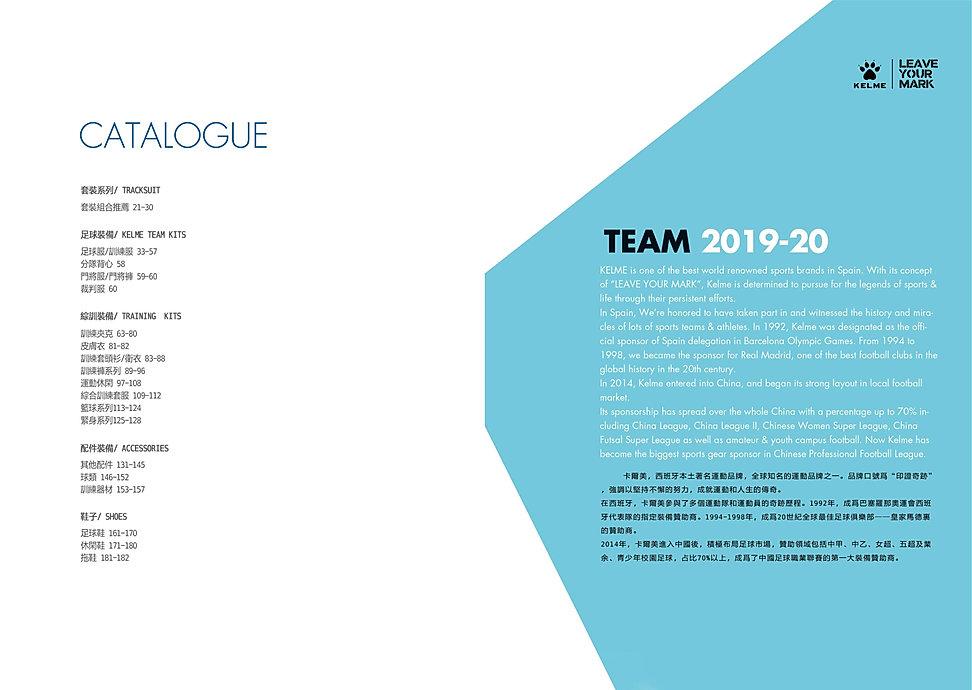 2020春夏畫册-繁体_2.jpeg
