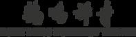 HBBT-logo-type.png