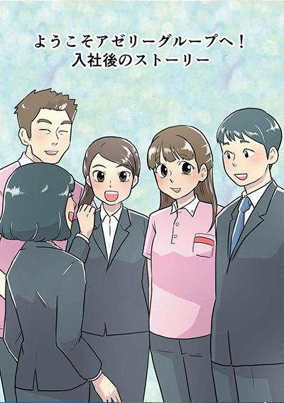azalee-manga-welcome-cover.jpg