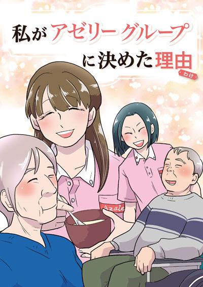 azalee-manga-reason-cover.jpg
