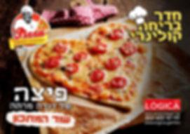 A3 pizza.jpg