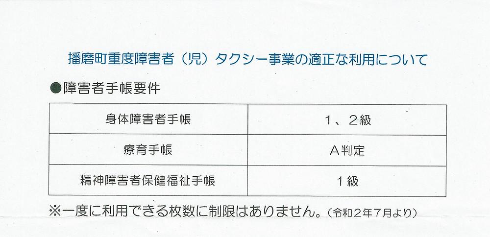 播磨町福祉タクシー利用券