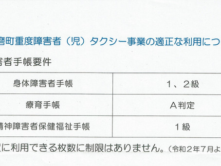 播磨町 福祉タクシー券