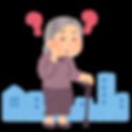 高齢者の安否確認