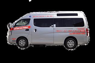 加古川介護タクシーコニーサポートキャブ