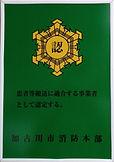加古川市消防本部認定患者等搬送事業者 コニーサポートキャブ