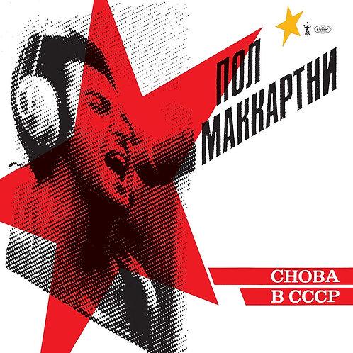 Paul McCartney - Choba B CCCP LP Released12/07/19