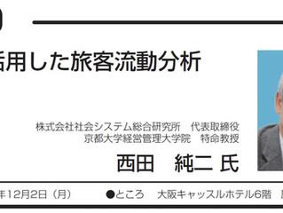 関西空港調査会でのWi-Fiパケットセンサの講演の抄録が公開されました。