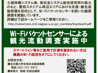 豊田スタジアム周辺エリアでWi-Fiパケットセンサによる調査を開始