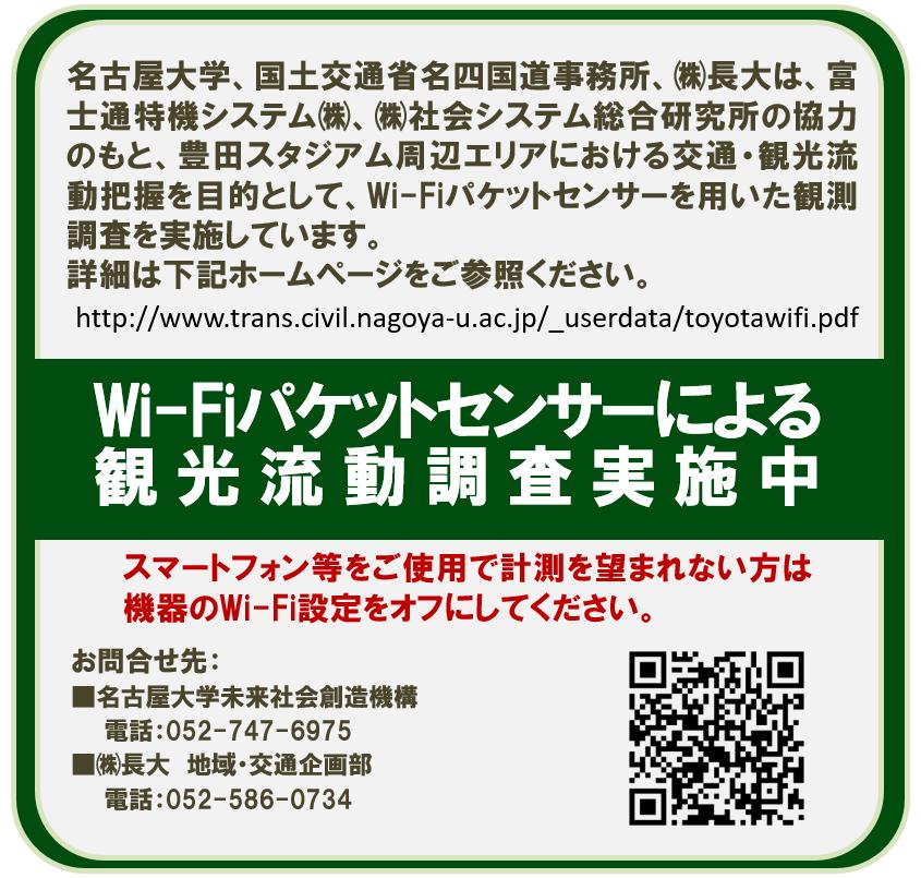 名古屋大学、国土交通省名四国道事務所、㈱長大(以下、3つの調査主体をあわせて「本調査実施者」 と言います。)では、富士通特機システム㈱、㈱社会システム総合研究所の協力のもと、豊田スタジア ム周辺エリアにおける交通・観光流動の把握を目的に、Wi-Fiパケットセンサーを用いた観測調査を実 施します。