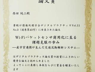 「Wi-Fiパケットセンサ商用化に至る課題克服の歩み」が論文賞に選ばれました