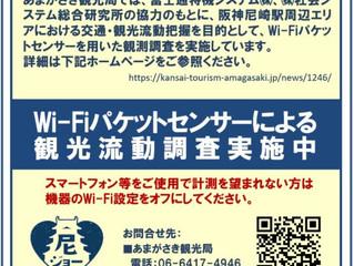 尼崎市でWi-Fiパケットセンサによる計測調査を開始