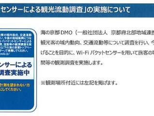 京都府北部で60台のWi-Fiパケットセンサーによる観光流動の計測を開始