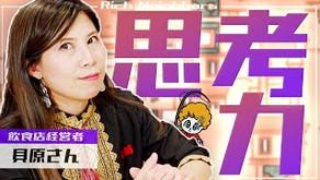 ○百万円のお宝で開業した飲食店経営者│中国の楽観的思考を学ぶ