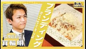 【開業失敗】毎月赤字100万円から大人気レストランに【箕輪明氏】【Part2】