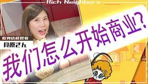 中国人が日本でビジネスをするには?│お宝で飲食店を開業した中国人【Part2】