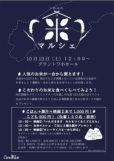 マルシェ.最終版チラシai-001.jpg