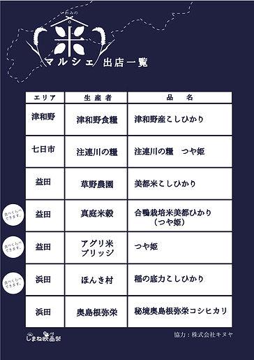 出店一覧掲示ai-001.jpg