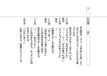 しまね映画塾2020シナリオテンプレート_word_page-0002.jpg